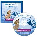 送料無料 愛犬だけが聞き取れる特殊な周波数の音の音楽CD 快適ペット用品 癒しの音楽CDペット用品 便利なペット用品 F…