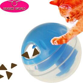 送料無料 犬猫用転がすとおやつが出るおもちゃプチトリートボール青 ペット用品おもちゃ 楽しいペット用品おもちゃ 便利なペット用品 Fa140