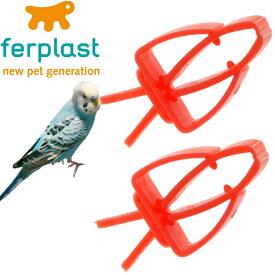 送料無料 鳥のエサ用ニッパー食器赤フードホルダーPA4751 2個入 ペット用品鳥の食器フードホルダー 簡単装着フードホルダー Fa276
