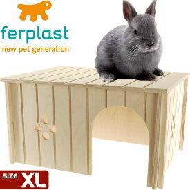 送料無料 ferplastうさぎ用ウッドハウスSIN4647木のお家XL ペット用品うさぎ用ハウス 組立簡単ペット用品うさぎ用ハウス Fa5121