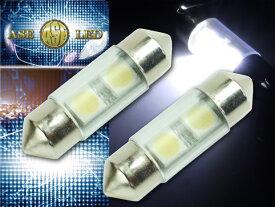 送料無料 2連LEDルームランプT10×31mmホワイト2個 3Chip5050SMD 高輝度LED ルームランプ 明るいLED ルームランプ 汎用LED ルームランプ as96-2