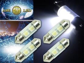 送料無料 2連LEDルームランプT10×31mmホワイト4個 3Chip5050SMD 高輝度LED ルームランプ 明るいLED ルームランプ 汎用LED ルームランプ as96-4