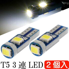 送料無料 LEDバルブT5ホワイト2個 3SMDメーター球T5 LEDバルブ 明るいT5 LEDメーター球 バルブ 爆光T5 LEDバルブ ウェッジ球 as216-2