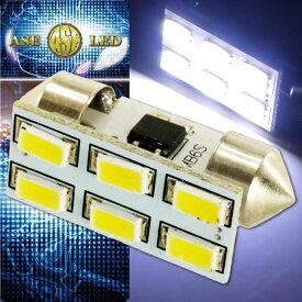 送料無料 6連LEDルームランプT10×31mmホワイト1個 2Chip6SMD 高輝度LEDルームランプ 明るいLED ルームランプ 爆光LEDルームランプ as225