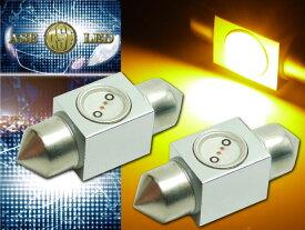 送料無料 1W LEDルームランプT10×31mmアンバー2個 2ChipSMD高輝度LEDルームランプ 明るいLED ルームランプ 爆光LEDルームランプ as332-2