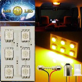 送料無料 6連LEDルームランプT10×31mmBA9S(G14)アンバー1個 高輝度LEDルームランプ 明るいLED ルームランプ 爆光LEDルームランプ as341