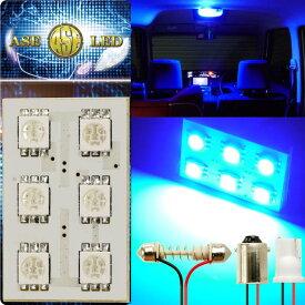 送料無料 6連LEDルームランプT10×31mmBA9S(G14)ブルー1個 高輝度LEDルームランプ 明るいLED ルームランプ 爆光LEDルームランプ as342