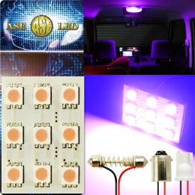 送料無料 9連LEDルームランプT10×31mmBA9S(G14)ピンク1個 高輝度LEDルームランプ 明るいLED ルームランプ 爆光LEDルームランプ as349