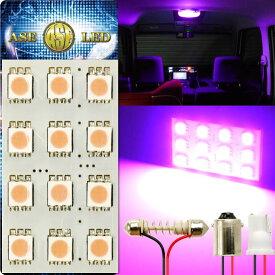送料無料 12連LEDルームランプT10×31mmBA9S(G14)ピンク1個 高輝度LEDルームランプ 明るいLED ルームランプ 爆光LEDルームランプ as354