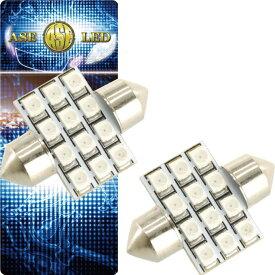 送料無料 LEDルームランプT10×31mm12連レッド2個 高輝度LED ルームランプ 明るいLED ルームランプ 汎用LED ルームランプ as367-2