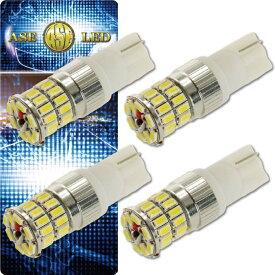 【予約注文7月下旬頃までに入荷】送料無料 36W T10/T16 LEDバルブ ホワイト4個 爆光ポジション球 T10/T16 LEDバルブ 明るいポジション球 T10/T16 LED ウェッジ球 高輝度T10/T16 LED as10354-4