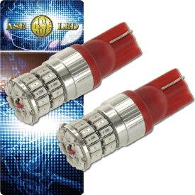 送料無料 36W T10/T16 LEDバルブ レッド2個 爆光ポジション球 T10/T16 LEDバルブ 明るいポジション球 T10/T16 LED ウェッジ球 高輝度T10/T16 LED as10355-2