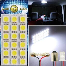 送料無料 18連 LED T10 31mm BA9s ルームランプ ホワイト1個 板型LEDルームランプ 爆光SMD ルーム球 as11110