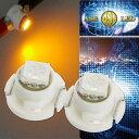 送料無料 LED T4.7 バルブ メーターパネル球 イエロー2個 ルーム球 パネル ボタン球 SMD as11134-2