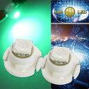 送料無料 LED T4.7 バルブ メーターパネル球 グリーン2個 ルーム球 パネル ボタン球 SMD as11135-2