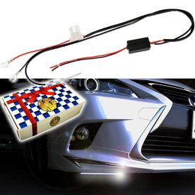 送料無料 LEDデイライト用自動点灯ユニット バッテリー電源で点灯 エンジンONで自動点灯 OFFで消灯 as1727