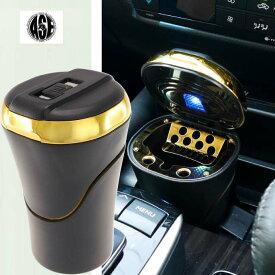 送料無料 車載 灰皿 ゴールド LEDライト付 ライター付 頑丈で安心安全 快適に車内でたばこ喫煙 as1729