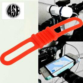 送料無料 自転車用マルチバンド赤 ヘッドライトやスマホ挟める iPhone7 自転車ライト用ゴムバンド 便利な自転車スマホホルダー的なゴムバンド as20136
