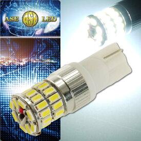 送料無料 クラウン ポジション球 36W T10 LEDバルブ ホワイト 1個 CROWNアスリート H17.10〜H20.1 GRS180/GRS181/GRS184後期 スモール as10354
