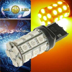 送料無料 クラウン ウインカー T20シングル 27連 LED アンバー 1個 CROWNアスリート H17.10〜H20.1 GRS180/GRS181/GRS184後期 ウインカー as54