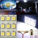送料無料 タント ルームランプ 9連 LED T10X31mm ホワイト1個 TANTO H19.12〜H25.9 L375S/L385S 前期/後期 センター ルーム球 as34