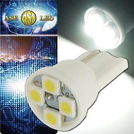 送料無料 ヴィッツ ナンバー灯 T10 LEDバルブ 4連 ホワイト1個 VITZ H17.2〜H22.11 KSP90/SCP90/NCP95 前期/後期 ライセンス球 as167