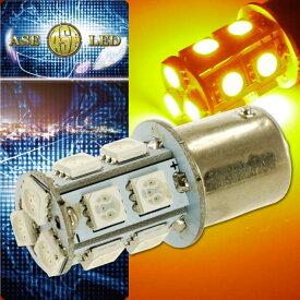 送料無料 ヴィッツ ウインカー S25 ピン角150°13連LED アンバー1個 VITZ H17.2〜H19.7 KSP90/SCP90/NCP95 前期 フロント リア球 as393