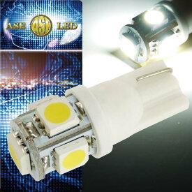 送料無料 ヴィッツ ポジション球 T10 LED 5連 砲弾型 ホワイト1個 VITZ H22.12〜H26.3 KSP NSP130/NSP135/NCP131 前期 スモール球 as02
