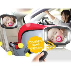 送料無料 LEDライト付きベビールームミラー 赤ちゃん用鏡 K-MIRA04 お子様の顔の様子を運転しながら振り返らずに確認できる max194