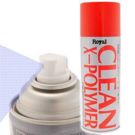 送料無料 クリーンX ポリマー 420ml スポンジ付 スプレーポリマー 洗車 CLEAN-X 車ボディコーティング 塗装面保護 ro013