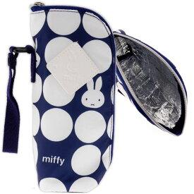 送料無料 miffy ミッフィー 保冷保温哺乳瓶ポーチ バッグ K8945 キャラクターグッズ 240mlのほ乳瓶まで対応 ペットボトル500mlもOK Ap030