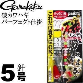 送料無料 磯カワハギパーフェクト仕掛 43012 KH001 5号 ハリス3号 gamakatsu 釣り具 カワハギ用仕掛け針 5号オモリ付 Ks321