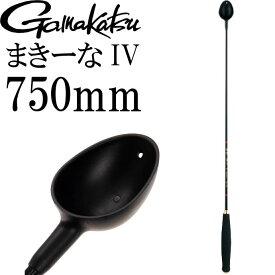 送料無料 がまかつ まきーなIV 巻き餌杓 GM-834 750mm 20cc gamakatsu 釣り具 フカセ釣り 餌マキエ柄杓 Ks370