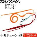 送料無料 紅牙 ユニットα 中井チューン SS 2セット入 タイラバ 紅牙オレンジ・レッドゼブラ DAIWA ダイワ 釣り具 船…