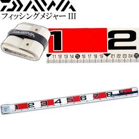 送料無料 フィッシングメジャーIII 5〜100cm 1mm単位測定 スケール DAIWA ダイワ 釣り具 魚大きさ長さ測定 Ks207