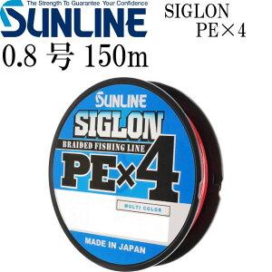 送料無料 SIGLON PE×4 EX-PEライン マルチカラー 0.8号 12lb 150m サンライン SUNLINE 釣り具 船釣り糸 PEライン 直強力6kg Ks545