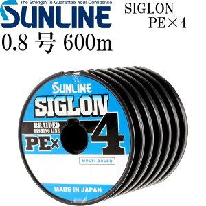 送料無料 SIGLON PE×4 EX-PEライン マルチカラー 0.8号 12lb 600m サンライン SUNLINE 釣り具 船釣り糸 PEライン 直強力6kg Ks562