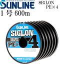 送料無料 SIGLON PE×4 EX-PEライン マルチカラー 1号 16lb 600m サンライン SUNLINE 釣り具 船釣り糸 PEライン 直強…