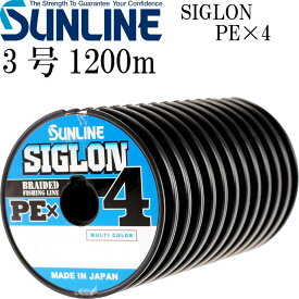 送料無料 SIGLON PE×4 EX-PEライン マルチカラー 3号 50lb 1200m サンライン SUNLINE 釣り具 船釣り糸 PEライン 直強力22kg Ks568
