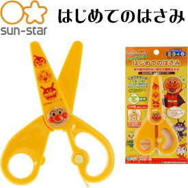 アンパンマン はじめてのはさみ 右手用 4450010A SUN-STAR キャラクターグッズ サンスター文具 子供用ハサミ Ss020