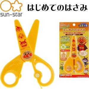 送料無料 アンパンマン はじめてのはさみ 右手用 4450010A SUN-STAR キャラクターグッズ サンスター文具 子供用ハサミ Ss020