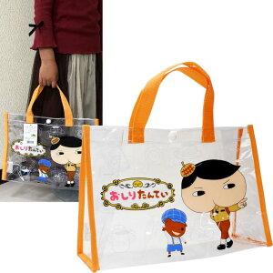 送料無料 おしりたんてい レッスンバッグ 黄 透明ビニールバッグ キャラクターグッズ 通学 塾通い 手提げかばん Ap060