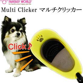 送料無料 愛犬用トレーニングクリッカー マルチクリッカー しつけ用ペット用品 クリッカーで楽しいペット用品 クリッカー ペット用品 Fa098