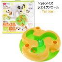送料無料 ペットメイズ Shake-N-Roll シェイクンロール PM-SNR-Y ペット用品 ペットのおもちゃ 知育玩具 Fa5320