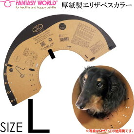 送料無料 ベッツクラフトカラー L 厚紙エリザベスカラー VK-3 ペット用品 猫 大型犬用 傷口なめ防止カラー 愛犬介護用 Fa5317