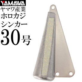 YAMAWA ホロカジシンカー 蛍光スパークル 30号 ヤマワ産業 釣り具 船カワハギ釣り 鉛 オモリ 集魚鉛 Ks906