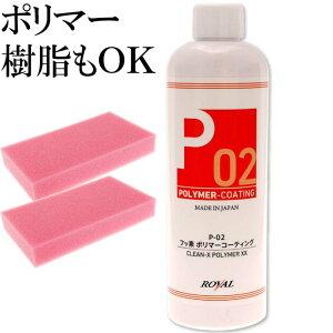 樹脂部もコーティングOK P02 フッ素ポリマーコーティング 洗車 フッソ樹脂を塗布面に固定化で撥水長持ちポリマー ro014