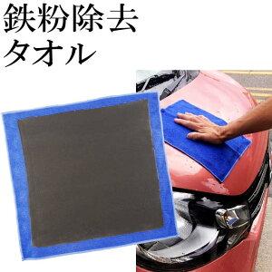 鉄粉除去タオル 広範囲の鉄粉取りが超早い洗車タオル 鉄粉取りマイクロファイバークロス タオル ro018