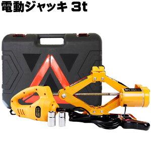 3t対応電動ジャッキ パンタグラフ パンタジャッキ K-JAK01A 昇降最大42cm リモコン操作 max357