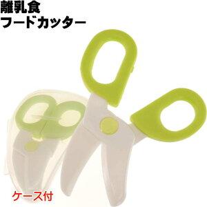 グリーン 離乳食フードカッター ケース付 BFC1 キャラクターグッズ 食べ物用はさみ 食べやすい大きさに切れる Sk125